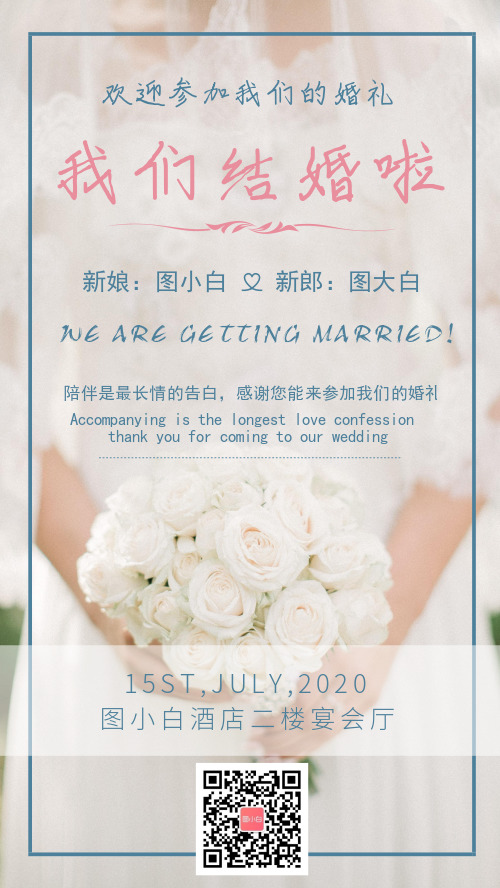 简约图片清新文艺婚礼手机海报
