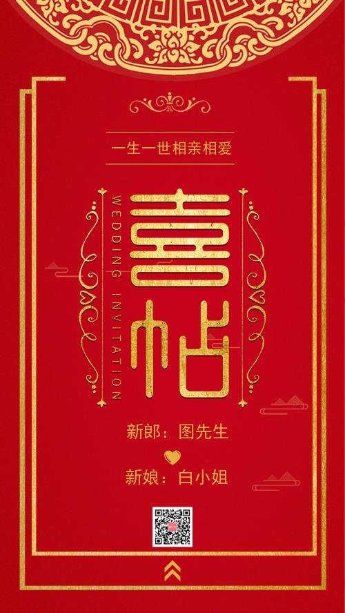 中国风大红婚礼请帖邀请函手机海报