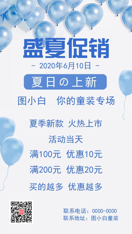 儿童服装蓝色气球盛夏促销手机海报