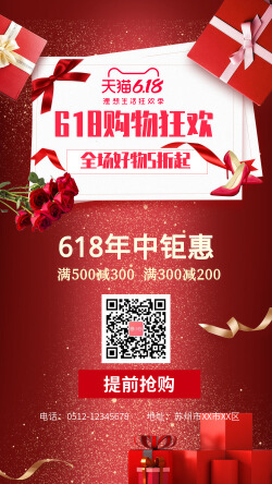 618购物节年中钜惠红色手机海报