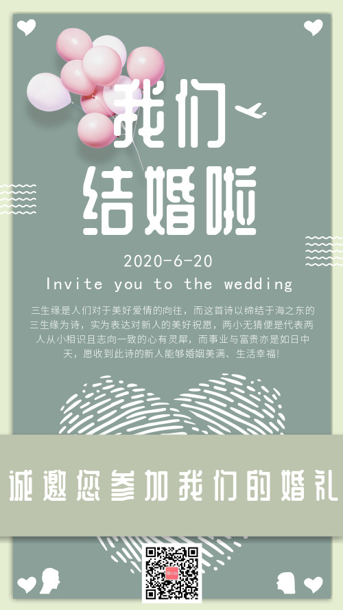 绿色指纹清新文艺婚礼手机海报