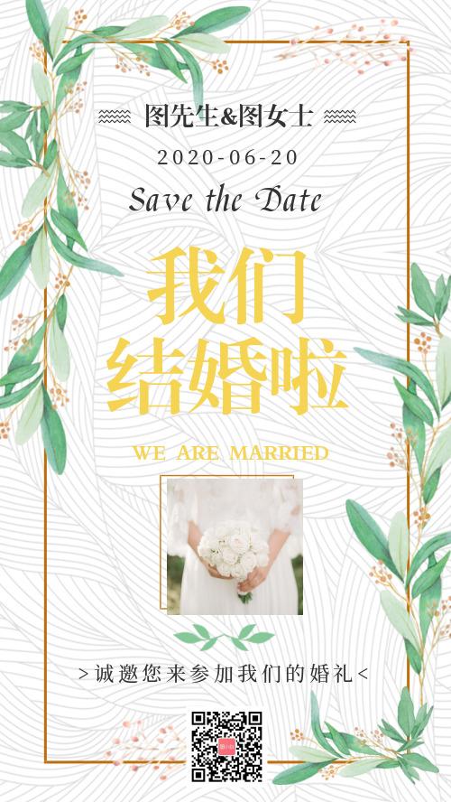 绿色简约烫金清新文艺婚礼手机海报