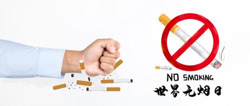 5月31日世界无烟日手机公众号首图