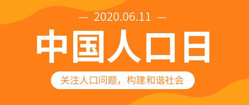 简洁中国人口日公众号封面