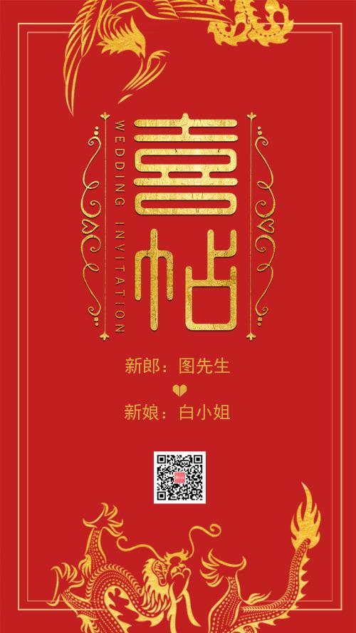 中国风红色大气婚礼邀请函手机海报