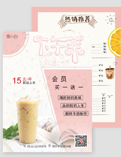 粉色奶茶新品上市海报宣传单