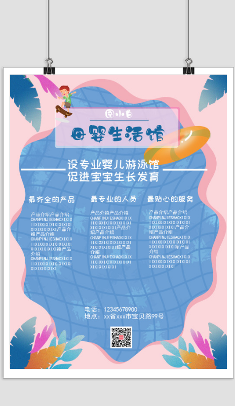 文艺清新风母婴生活馆宣传海报