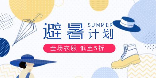 简约夏装打折电商banner