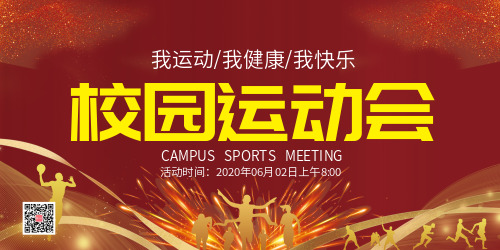 红色校园夏季运动会比赛海报展板