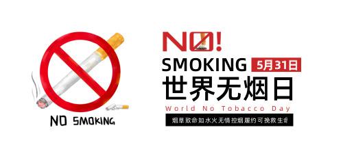 世界无烟日微信公众号封面