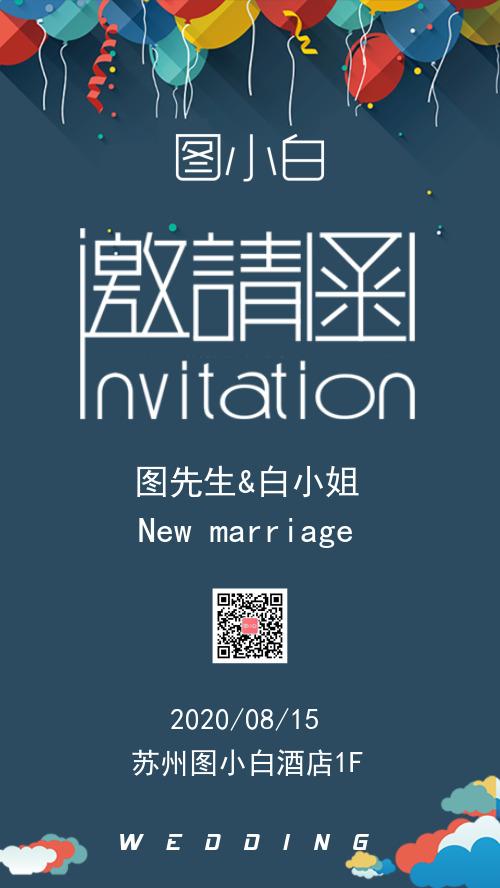 简约卡通气球婚礼电子邀请函节日海报