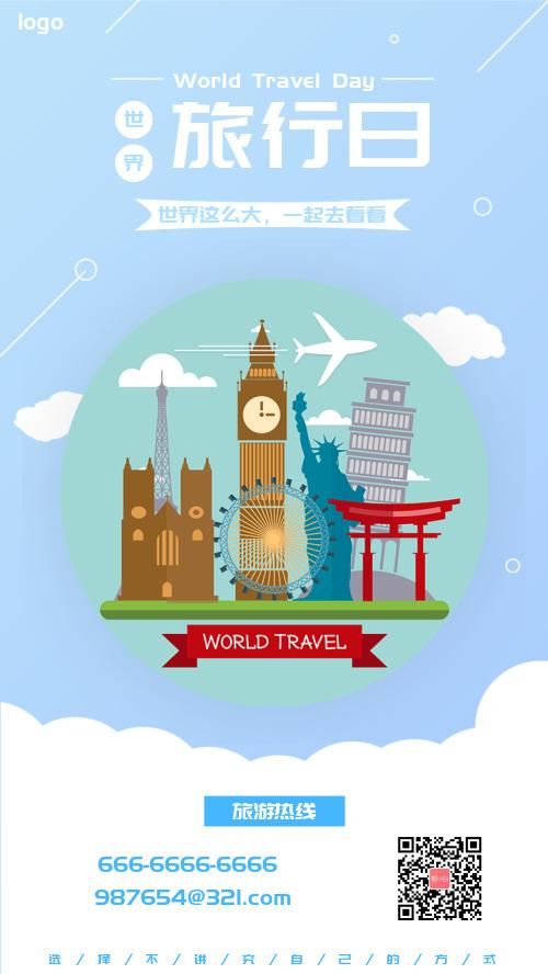 清新极简旅游社世界旅游日手机海报