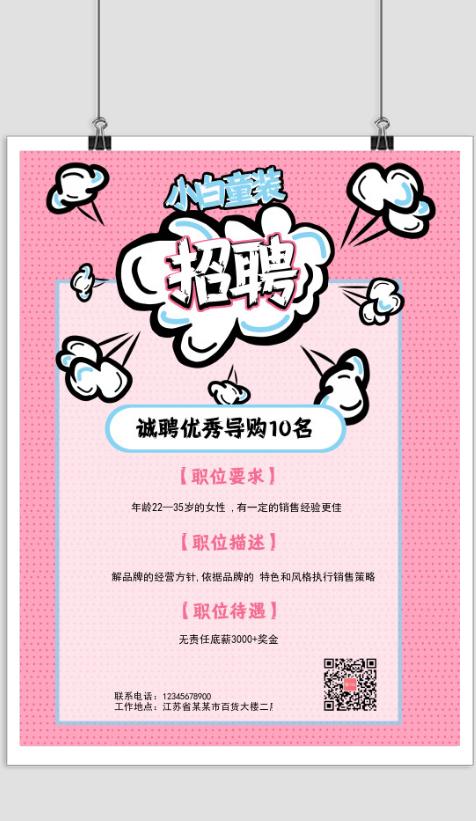 可爱粉色pop风儿童服装店招聘印刷海报