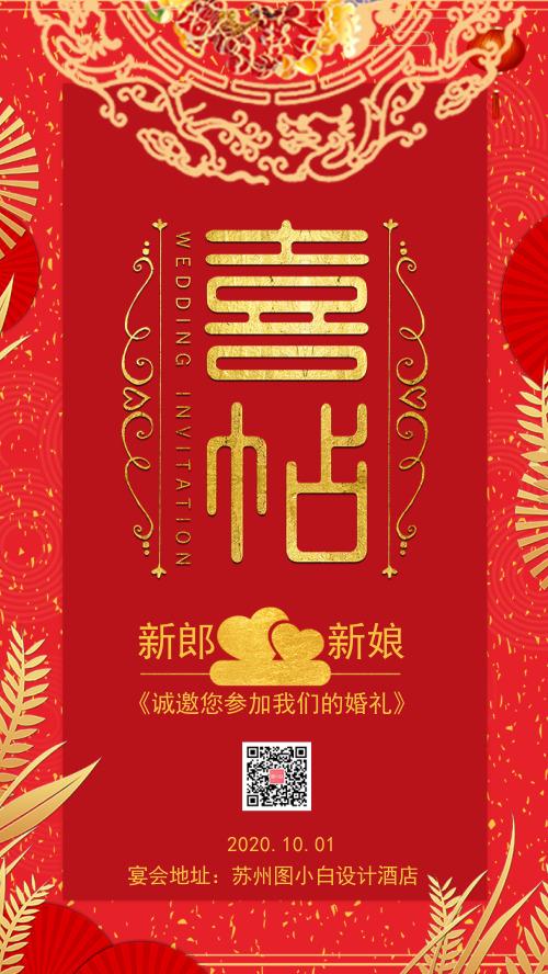 中国风大气婚礼请帖邀请函手机海报