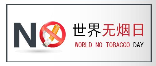 世界无烟日白色手绘禁止吸烟公众号首图