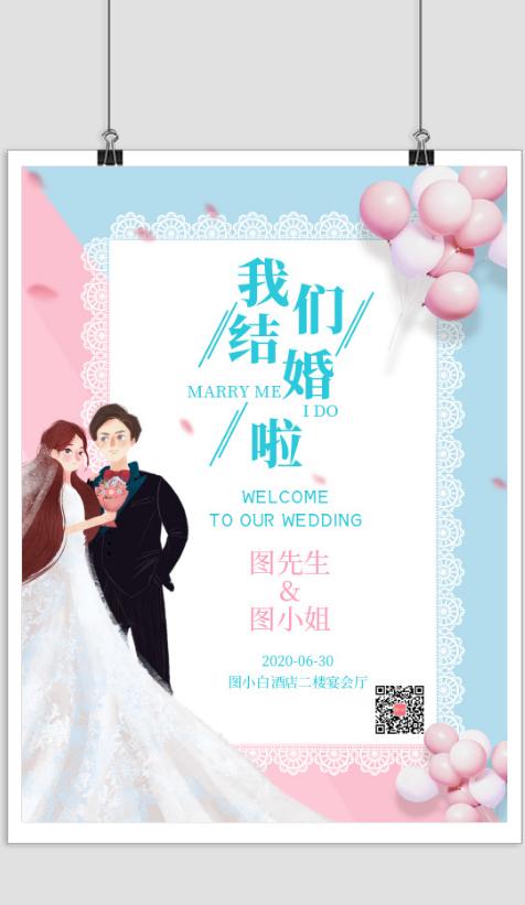 蓝粉插画清新文艺婚礼印刷海报