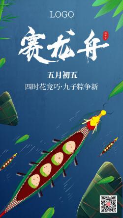 端午佳节赛龙舟粽子手机海报