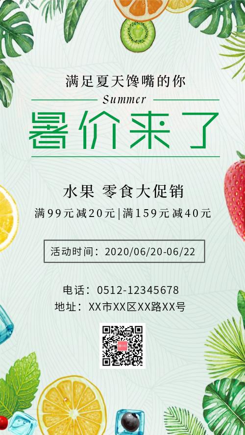 文艺清新夏天水果零食促销手机海报