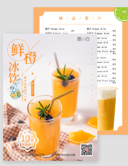 鲜榨橙汁促销海报宣传单