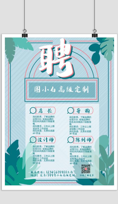 清新文艺风撞色服装店招聘印刷海报
