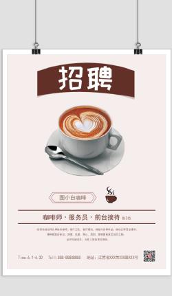 个性咖啡厅招聘宣传印刷海报