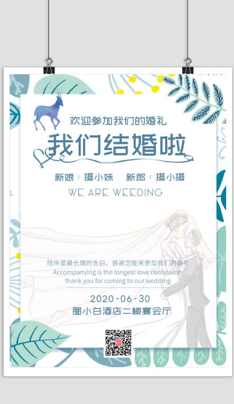 简约绿色清新文艺婚礼印刷海报