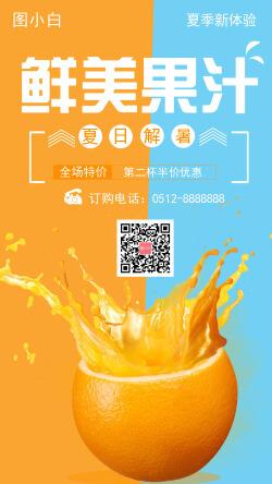 夏日鲜美果汁上市手机海报