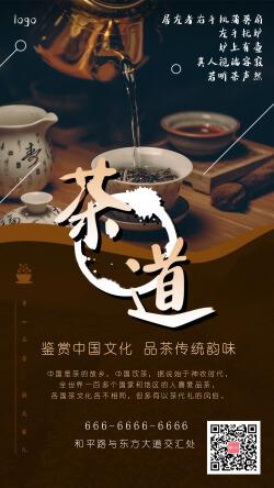 棕色调茶叶宣传手机海报