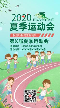 简约运动绿色夏季运动会比赛手机海报