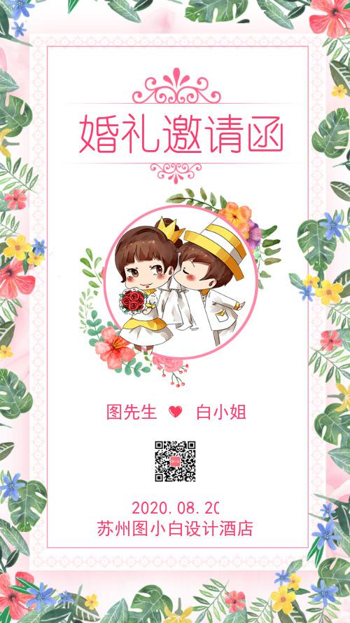 简洁清新婚礼邀请函手机海报