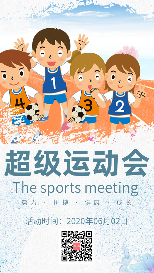 简约校园夏季运动会比赛手机海报