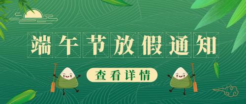 端午节放假通知粽叶粽子公众号首图