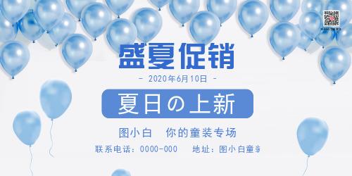 儿童服装蓝色气球简约展板