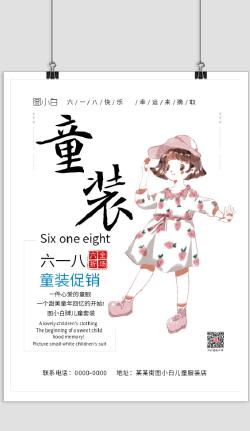 儿童服装促销宣传简约印刷海报