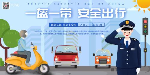 一盔一带安全常在交通安全展板