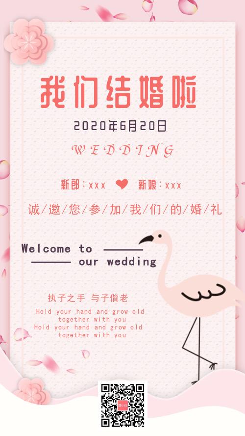 粉色简约清新文艺婚礼手机海报