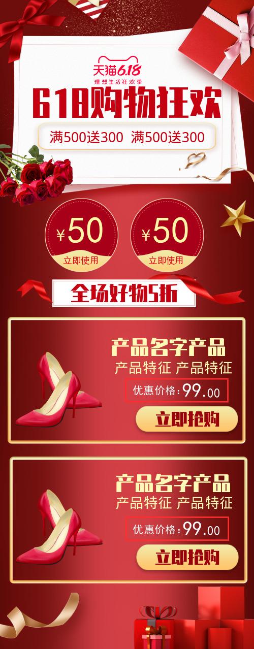 618购物狂欢年中钜惠营销长图