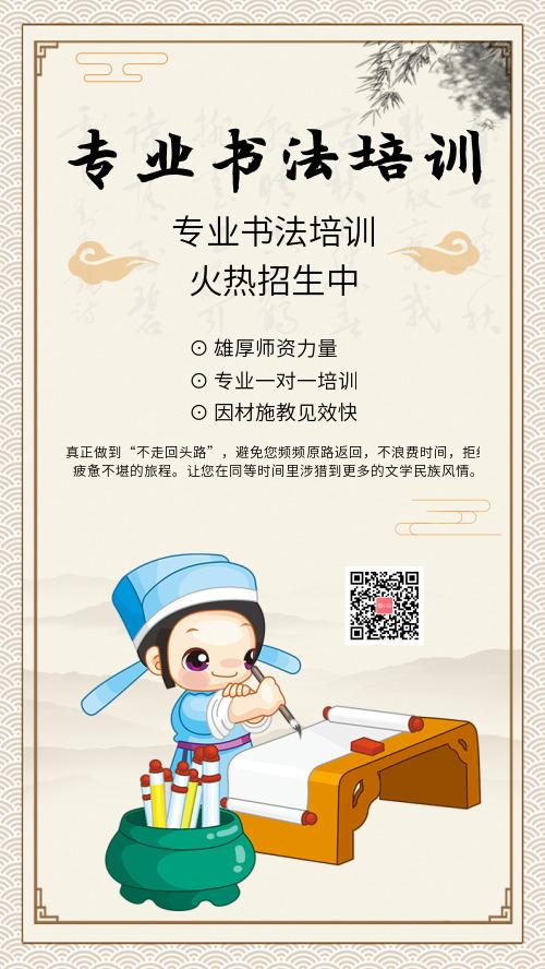 简约纹理中国风书法班招生海报