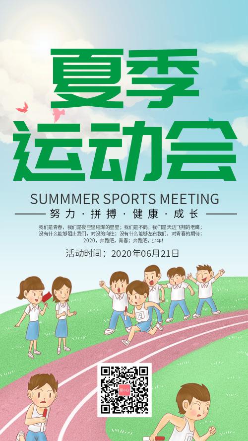绿色健康夏季运动会比赛手机海报