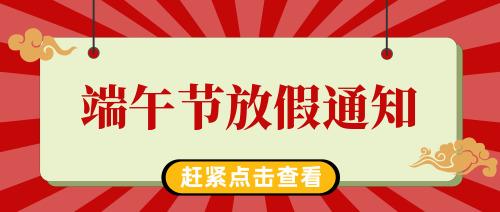 端午节放假通知微信公众号宣传首图