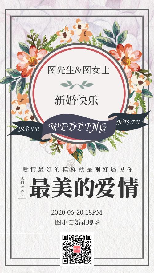 花卉爱情宣传清新文艺婚礼手机海报