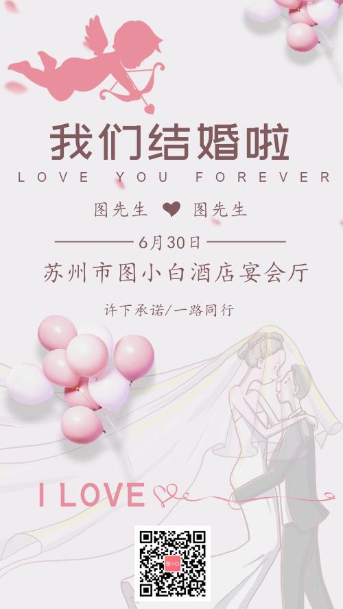 简约粉色手绘清新文艺婚礼手机海报