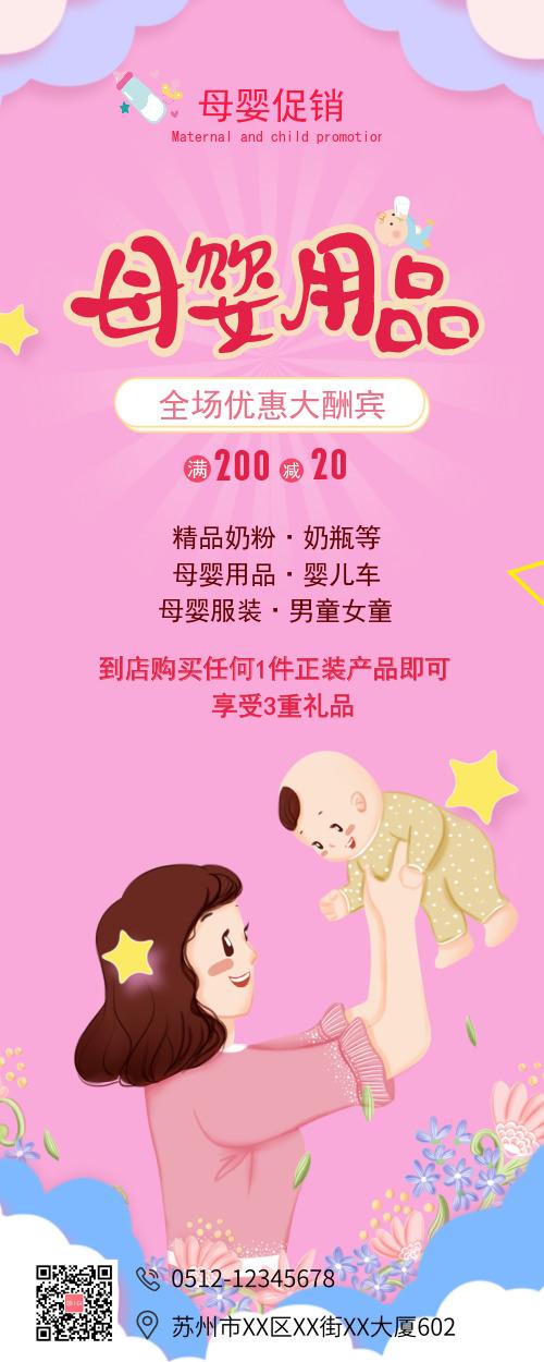 母婴用品奶粉奶瓶优惠大酬宾营销长图