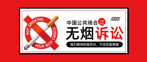 红色大气无烟诉讼公众号封面
