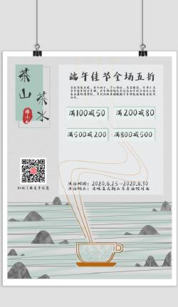 小清新文艺中国风格茶馆宣传海报