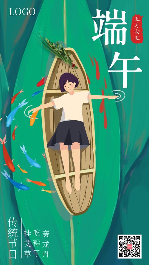 五月初五端午节吃粽子赛龙舟挂艾草手机海报