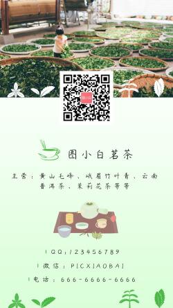 清新简约茶叶售卖手机海报