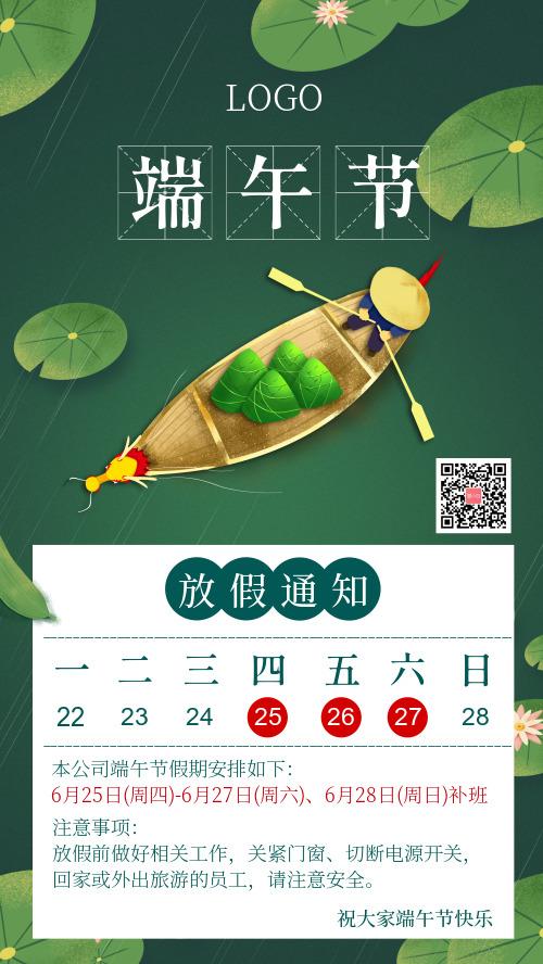 荷塘背景端午节放假通知手机海报