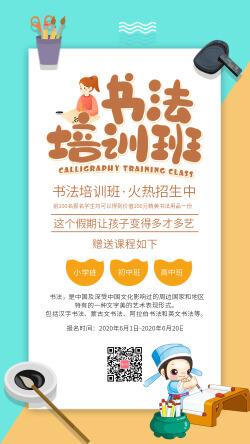 简约卡通人物书法班招生手机海报