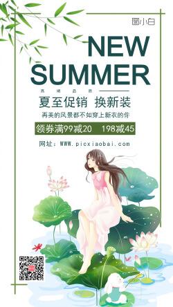 夏至女装促销手机海报